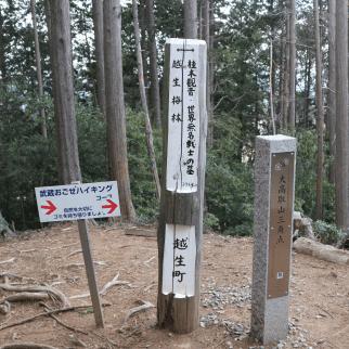 越生梅林を含むコース