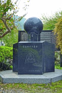 田代三喜顕彰碑