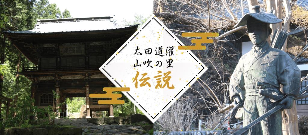 太田道灌特集