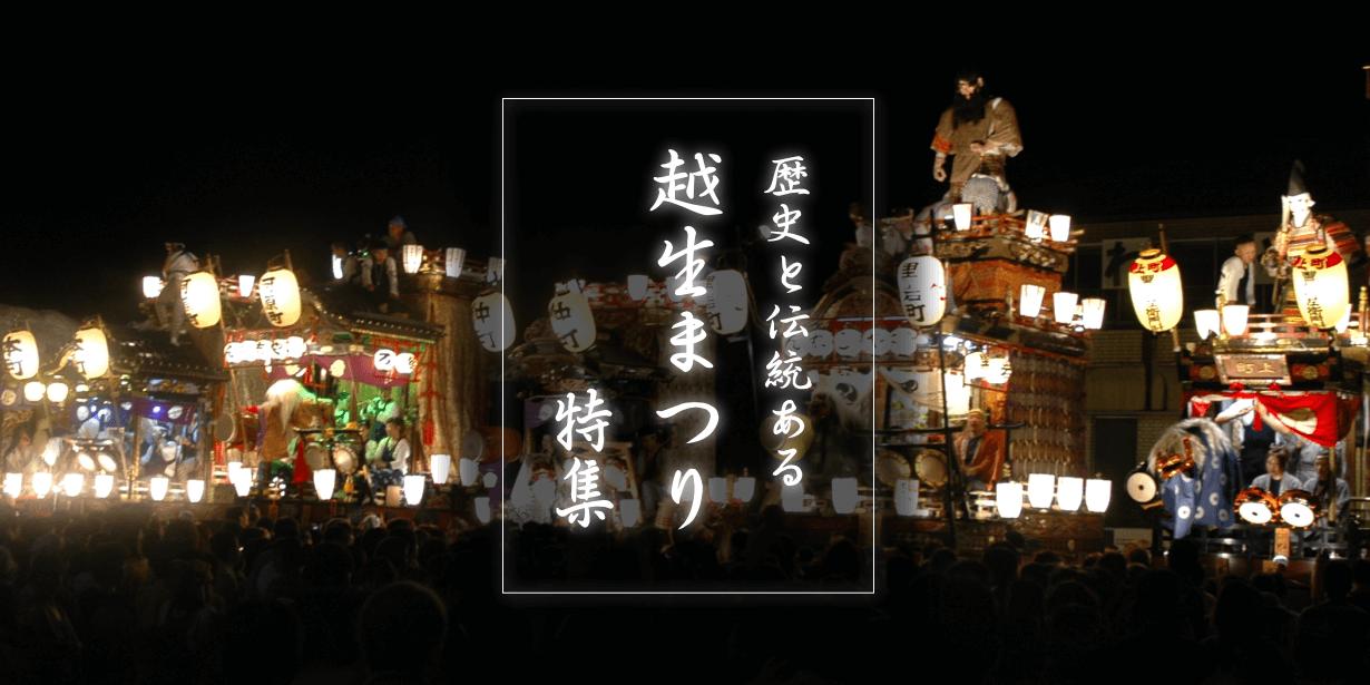 【圧縮】越生祭り特集