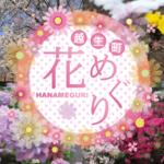 令和2年越生の花祭りスタンプラリー(中止になりました)