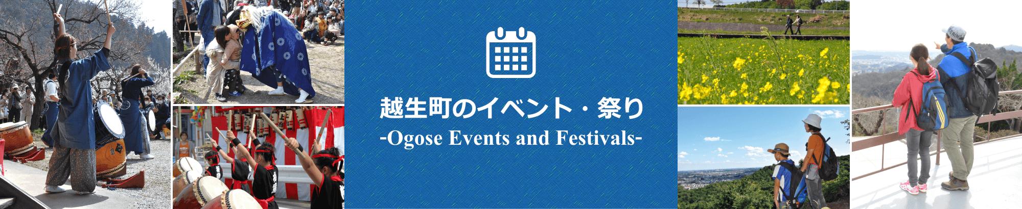 越生町のイベント・祭り