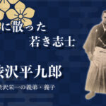 道灌・平九郎 歴史スタンプラリー開催中!