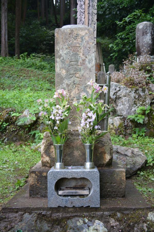澁澤平九郎之墓