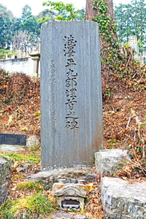 澁澤平九郎埋首之碑